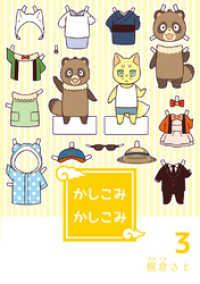 紀伊國屋書店BookWebで買える「かしこみかしこみ3」の画像です。価格は324円になります。