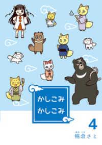 紀伊國屋書店BookWebで買える「かしこみかしこみ4」の画像です。価格は324円になります。