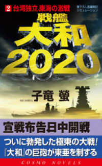 紀伊國屋書店BookWebで買える「戦艦大和2020(2)台湾独立、東海の激戦!」の画像です。価格は324円になります。