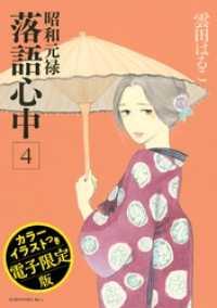 昭和元禄落語心中 電子特装版【カラーイラスト収録】4巻