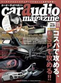 car audio magazine 2018年11月号 vol.124