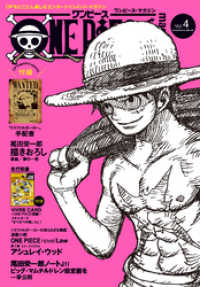 ジャンプコミックスDIGITAL<br> ONE PIECE magazine Vol.4