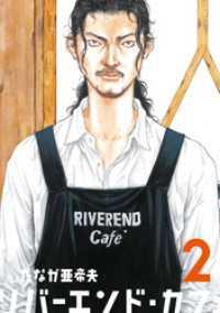 リバーエンド・カフェ 2巻