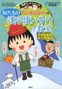 ちびまる子ちゃんの似たもの漢字使い分け教室