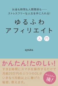 紀伊國屋書店BookWebで買える「ゆるふわアフィリエイト入門」の画像です。価格は1,458円になります。