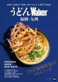うどんWalker福岡・九州