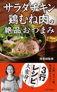 紀伊國屋書店BookWebで買える「「サラダチキン」「鶏むね肉」の絶品おつまみ」の画像です。価格は972円になります。
