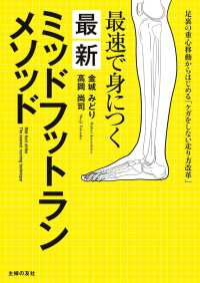 紀伊國屋書店BookWebで買える「最速で身につく 最新ミッドフットランメソッド」の画像です。価格は1,296円になります。