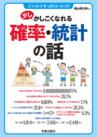 紀伊國屋書店BookWebで買える「少しかしこくなれる確率・統計の話」の画像です。価格は648円になります。