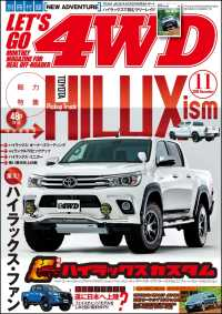 LET'S GO 4WD【レッツゴー4WD】2018年11月号 LETS GO 4WD