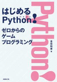はじめるPython! ゼロからのゲームプログラミング
