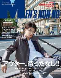 MEN'S NON-NO - 2018年11月号