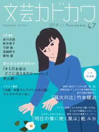 文芸カドカワ 2018年11月号