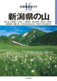 16 新潟県の山