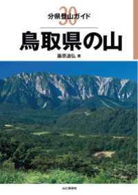 30 鳥取県の山