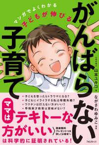 紀伊國屋書店BookWebで買える「子どもが伸びるがんばらない子育て」の画像です。価格は1,080円になります。