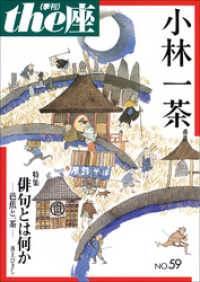 59号 小林一茶(2005)