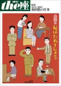 60号 私はだれでしょう(2007)