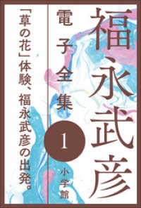 1 「草の花」体験、福永武彦の出発