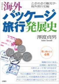 増補改訂版 海外パッケージ旅行発展史 ときめきの観光学・海外旅行史編