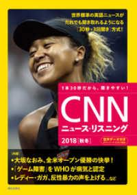 紀伊國屋書店BookWebで買える「[音声データ付き]CNNニュース・リスニング 2018[秋冬]」の画像です。価格は972円になります。