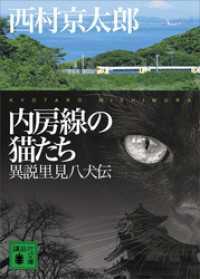 (564) 内房線の猫たち 異説里見八犬伝