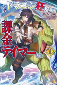 紀伊國屋書店BookWebで買える「ドラゴン狂いの課金テイマーさん 1」の画像です。価格は1,296円になります。