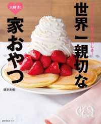 紀伊國屋書店BookWebで買える「世界一親切な大好き!家おやつ」の画像です。価格は952円になります。