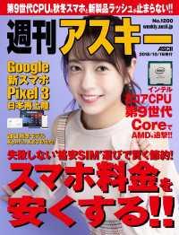 紀伊國屋書店BookWebで買える「週刊アスキー No.1200(2018年10月16日発行」の画像です。価格は359円になります。