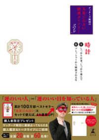 ゲッターズ飯田の五星三心占い 開運ダイアリー2019
