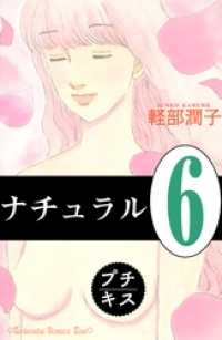紀伊國屋書店BookWebで買える「ナチュラル プチキス(6)」の画像です。価格は108円になります。