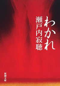 紀伊國屋書店BookWebで買える「わかれ(新潮文庫)」の画像です。価格は496円になります。