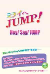 ミライへJUMP! Hey! Say! JUMP