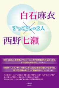 白石麻衣×西野七瀬 ~すっぴんの2人~