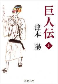 紀伊國屋書店BookWebで買える「巨人伝 上」の画像です。価格は470円になります。
