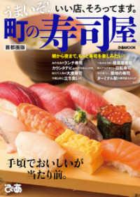 紀伊國屋書店BookWebで買える「うまいぞ! 町の寿司屋 首都圏版」の画像です。価格は600円になります。