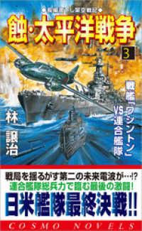 紀伊國屋書店BookWebで買える「蝕・太平洋戦争(3)戦艦「ワシントン」VS連合艦隊」の画像です。価格は324円になります。