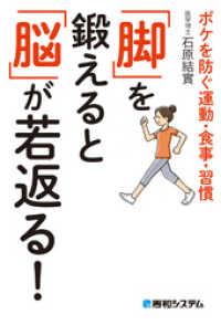 「脚」を鍛えると「脳」が若返る! ボケを防ぐ運動・食事・習慣
