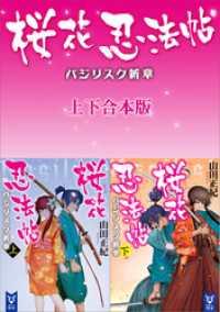 桜花忍法帖 バジリスク新章 上下合本版