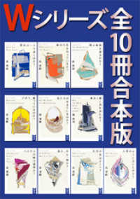 Wシリーズ 全10冊合本版