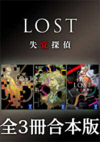 「LOST 失覚探偵」 全3冊合本版