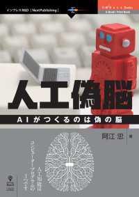 人工偽脳 AIがつくるのは偽の脳