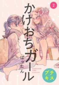 かけおちガール プチキス(2)