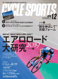 CYCLE SPORTS 2018年 12月号