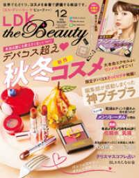 紀伊國屋書店BookWebで買える「LDK the Beauty (エル・ディー・ケー ザ ビューティー2018年」の画像です。価格は680円になります。