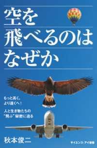 """空を飛べるのはなぜか もっと高く、より遠くへ! 人と生き物たちの""""飛ぶ""""秘密に迫る"""