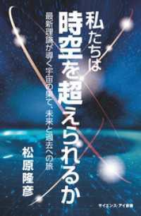 私たちは時空を超えられるか 最新理論が導く宇宙の果て、未来と過去への旅