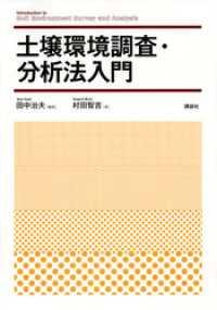 土壌環境調査・分析法入門