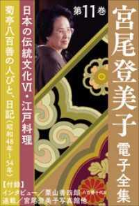 11『菊亭八百善の人びと/日記(昭和48年~54年)』