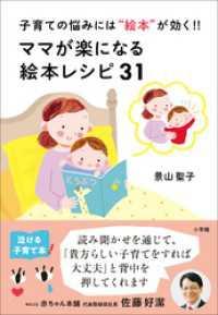 """ママが楽になる絵本レシピ31 ~子育ての悩みには""""絵本""""が効く!!~"""